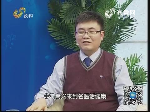20180114《名医话健康》:名医赵治涛——打开疼痛的奥秘之门