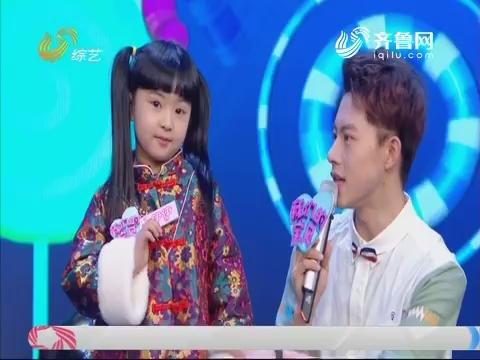 我们的宝贝:杨涵伊表演歌曲《闯码头》引爆全场