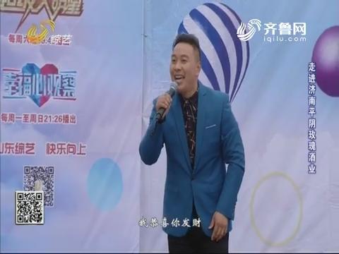 综艺大篷车:孔宏伟演唱歌曲《恭喜发财》