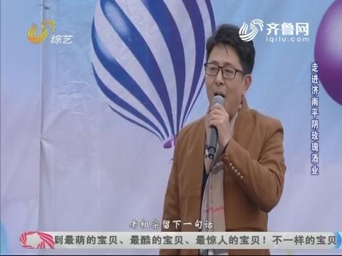 综艺大篷车:曹功先演唱歌曲《家和万事兴》