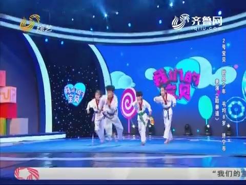 我们的宝贝:跆风少年展示跆拳道震撼现场观众