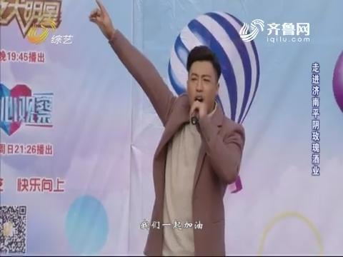 综艺大篷车:杨正超演唱歌曲《感谢》
