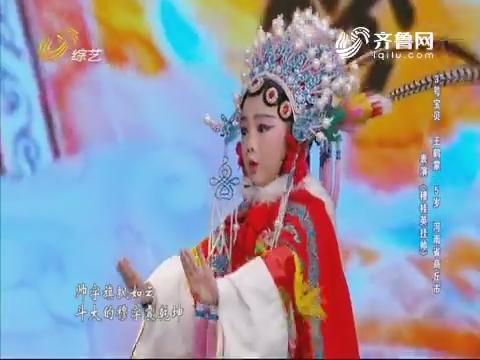 我们的宝贝:王鹤蒙始终保持表演状态 展示《穆桂英挂帅》才艺