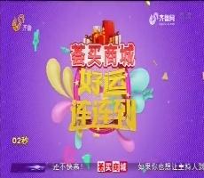 20180114《好运连连到》:滨州老人助小伙好运圆梦