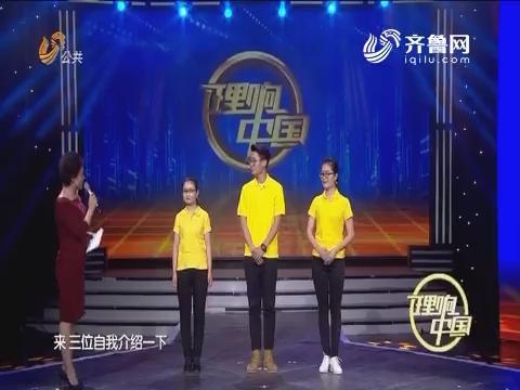 20180114《理响中国》:我的中国梦