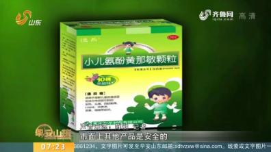 家庭常备药小儿氨酚黄那敏不能吃?谣传!