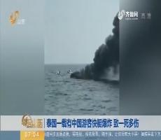 【热点快搜】泰国一载有中国游客快艇爆炸 致一死多伤