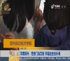 【闪电热度排行榜】河南郑州:宿舍门当黑板 学霸给舍友补课