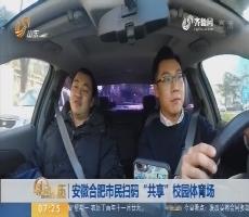 """【上车走吧】安徽合肥市民扫码""""共享""""校园体育场"""