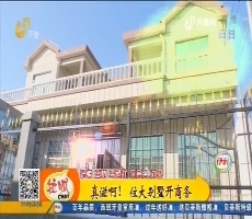 【齐鲁最美乡村】平邑:真滋啊!住大别墅开商务