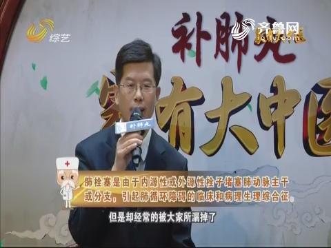 20180115《世医堂家有大中医》:带你认识肺栓塞