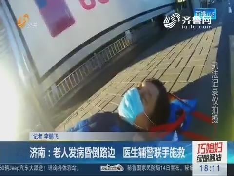 济南:老人发病昏倒路边 医生辅警联手施救