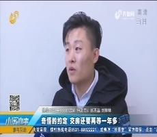济南:有房难住!买房遭遇交房难