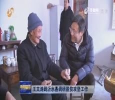 王文涛到沂水县调研脱贫攻坚工作