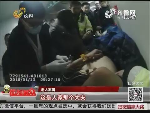 【群众新闻】济南:老人公交站突发脑梗 辅警市民齐救助
