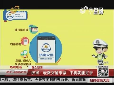 【群众tb988腾博会官网下载】济南:轻微交通事故 手机就能定责