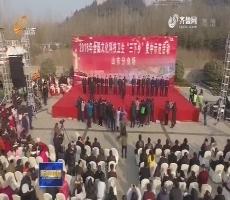 """2018全国""""三下乡""""集中示范活动在枣庄启动"""