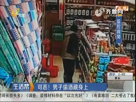 淄博:可恶!男子偷酒藏身上