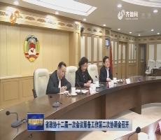 山东省政协十二届一次会议筹备工作第二次协调会召开