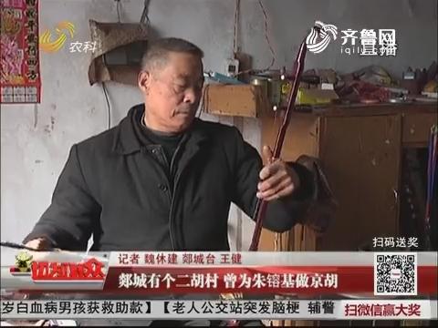 郯城有个二胡村 曾为朱镕基做京胡