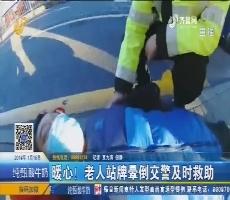济南:暖心!老人站牌晕倒交警及时救助