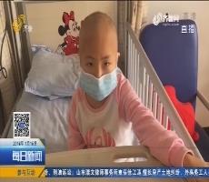 滕州:求助!6岁女童患白血病 需要备血