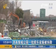 济南泉城公园一批娱乐设施被拆除