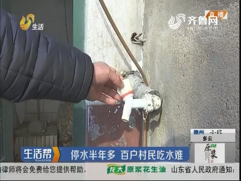 临沂:停水半年多 百户村民吃水难