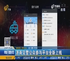 济南交警公众参与平台全新上线