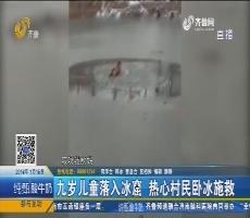 菏泽:九岁儿童落入冰窟 热心村民卧冰施救