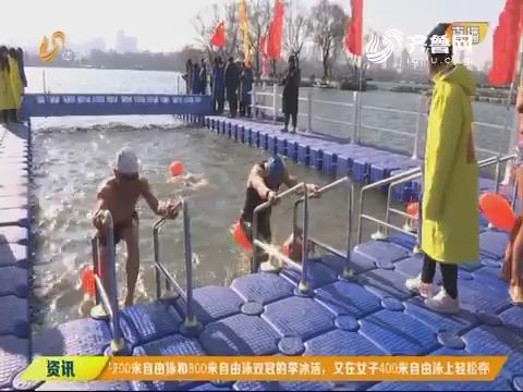 不惧严寒 国内外冬泳高手齐聚济南大明湖一较高下