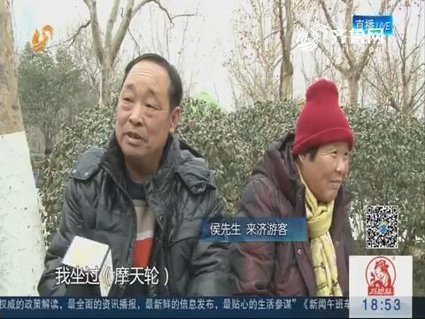 济南:回忆的象征 泉城公园娱乐设施被拆除