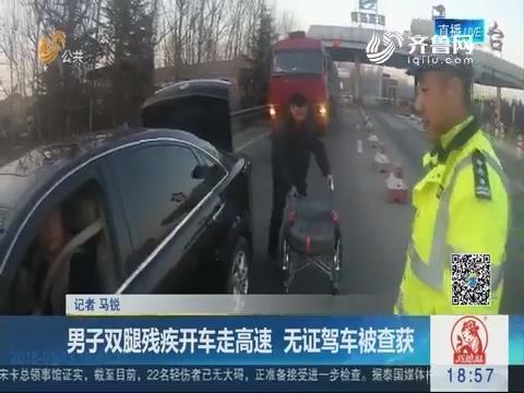 青岛:男子双腿残疾开车走高速 无证驾车被查获