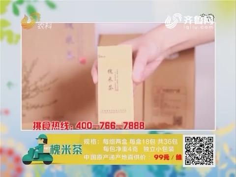 20180115《中国原产递》:槐米茶