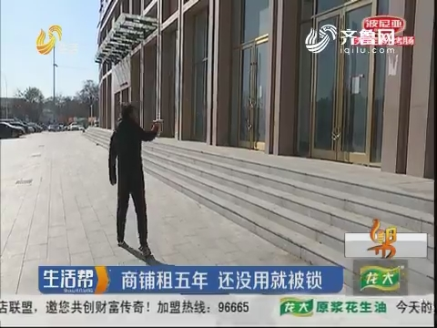 潍坊:商铺租五年 还没用就被锁