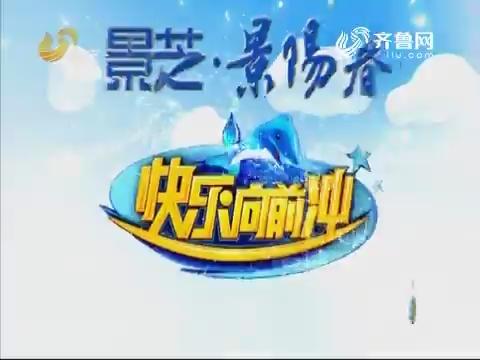 20180115《快乐向前冲》:王中王争霸赛团队对抗赛 赛场飞人队对阵追风少年队