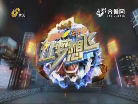 """20180115《让梦想飞》:""""草原舞者""""展现绝美舞蹈梦想导师陷入抢人大战"""
