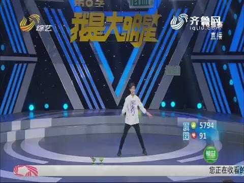 我是大明星:赵岩表演杂技空竹 周天现场来助阵