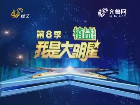 20180115《我是大明星》:2017年度总决赛16强晋级赛