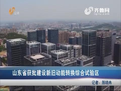龙都longdu66龙都娱乐省获批建设新旧动能转换综合试验区