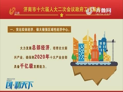 """济南2018:推动""""四个中心""""建设实现新突破"""