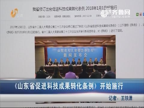《龙都longdu66龙都娱乐省促进科技成果转化条例》开始施行