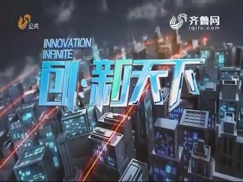 2018年01月15日《创新天下》完整版