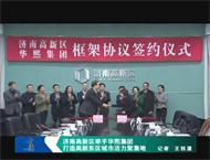 济南高新区牵手华熙集团,打造高新东区城市活力聚集地