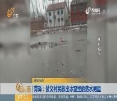 【闪电热度排行榜】菏泽:仗义村民救出冰窟里的落水男童