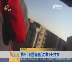 【闪电热度排行榜】杭州:民警邻居合力救下轻生女