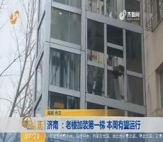 【闪电热度排行榜】济南:老楼加装第一梯本周有望运行