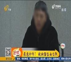 """菏泽:骂人小视频!竟""""爆红""""网络"""