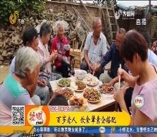 【齐鲁新百寿图】百岁老人饮食荤素会搭配