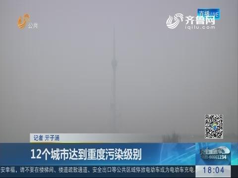山东调整解除重污染天气预警时间